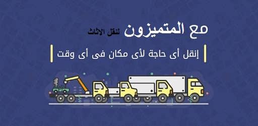 رقم ونش رفع اثاث بميدان الجامع