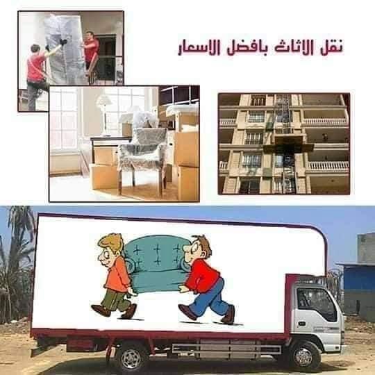 رقم شركات نقل أثاث بالرماية وبالهرم